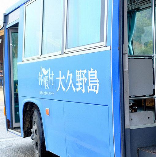 画像: 島の港で待つ「休暇村大久野島」の無料バスへ乗車し、まずは休暇村まで行きます。休暇村では自転車を借ります。この日の相棒は 800円2時間で借りられる電動自転車。これで島散策も楽ちんです。