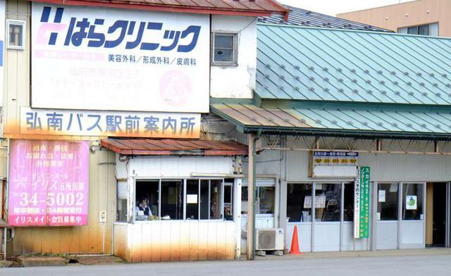 画像: ここからはバスに乗り換え。弘南バス乗り場で往復切符を買ったら少し割引になりました。