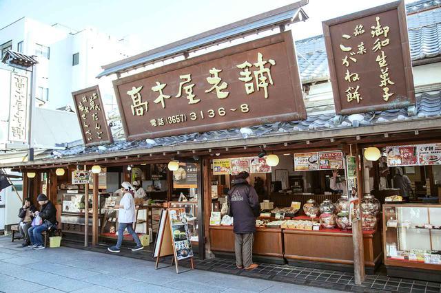 画像1: 柴又の草団子といえば、創業150年の「髙木屋老舗」