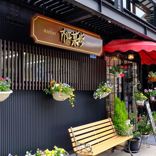 画像: バスを降りてすぐの洋菓子店「アトリエ菓修」へ立ち寄りました!門前町にある人気のスイーツ店です。看板商品であるアップルパイは今季終了していました。次の販売は9月です!
