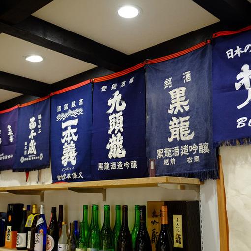 画像: 福井酒どころ、を象徴するような有名銘柄がずらり。