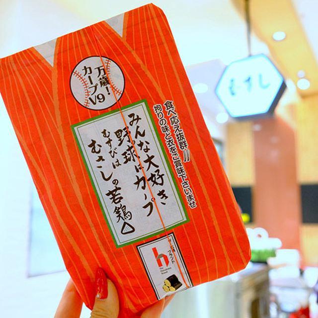 画像: 「むすびむさし」のお弁当は広島駅新幹線口「ekie」内にあります。テイクアウトなら朝 7時からオープン。