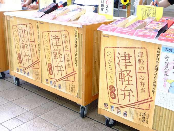 画像: 弘前駅では「津軽弁」売ってましたー。