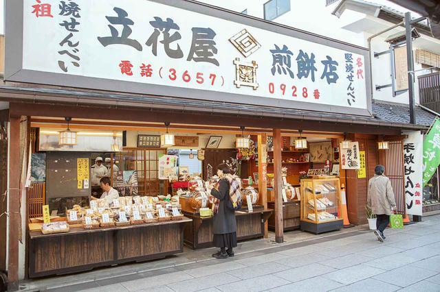 画像1: 昔ながらの手焼きせんべいを味わえる「立花屋煎餅店」