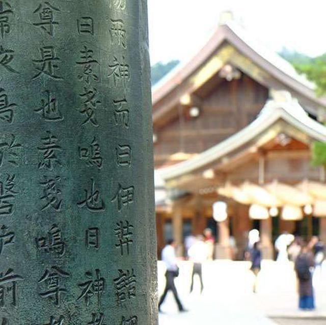 画像: 銅鳥居には銘文があり、「素戔嗚尊」の文字が見えます。ここに書かれていることを解読すると、現在大国主神を祀っている出雲大社が、銅鳥居が建てられた時代には素戔嗚尊を祀っていたということがわかります。