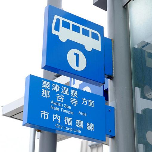 画像: 小松空港から小松駅までは10分程度。そこから那谷寺行バスに乗り換え、いざ向かいます那谷寺へゴー。