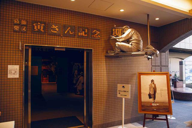 画像1: 葛飾柴又寅さん記念館ⓒ松竹(株)