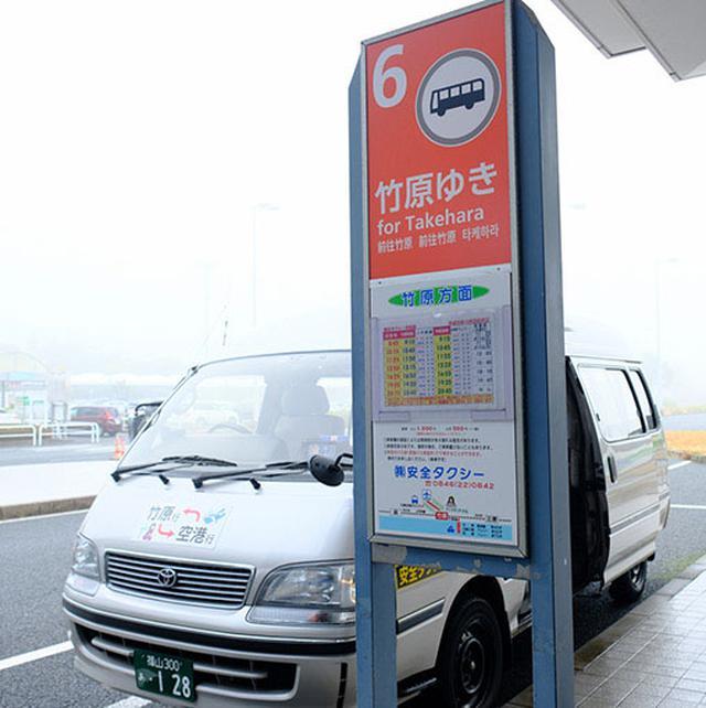 画像: 空港から竹原まではリムジンタクシーで25分ほど。9人乗りなので予約が無難です。