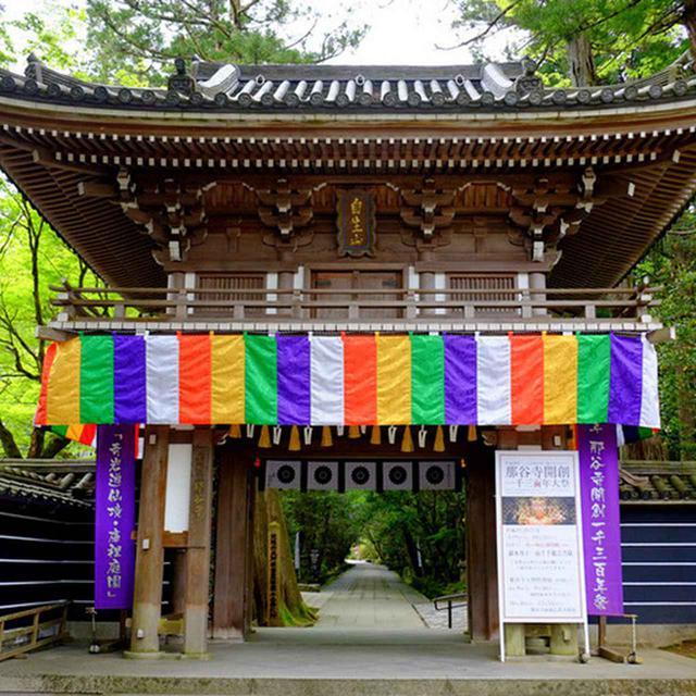 画像: 那谷寺の散策スタート!山門には「開創一千三百年」のための五色幕がかかっていました。松尾芭蕉も訪れたお寺です。