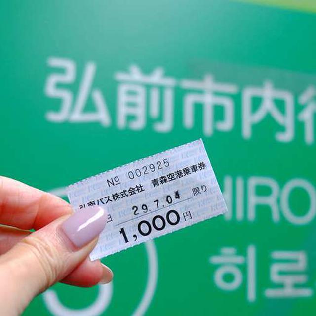 画像: 今回も公共交通機関やレンタサイクルを駆使しながら青森をまわりますよー。まずは弘前駅までの直通バスで。