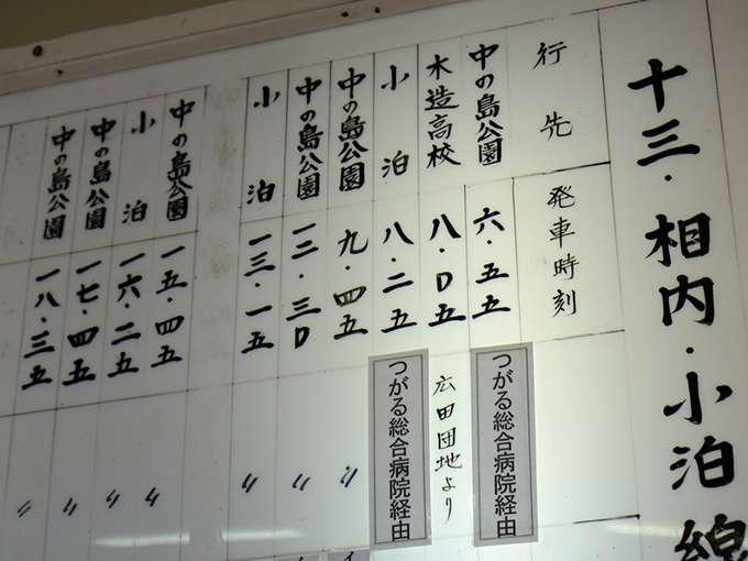 画像: 本数が少ないので乗り遅れに気を付けて。縦書き漢数字が雰囲気あります。「高山神社入口」までバスに乗ったらそこからはタクシー5分。