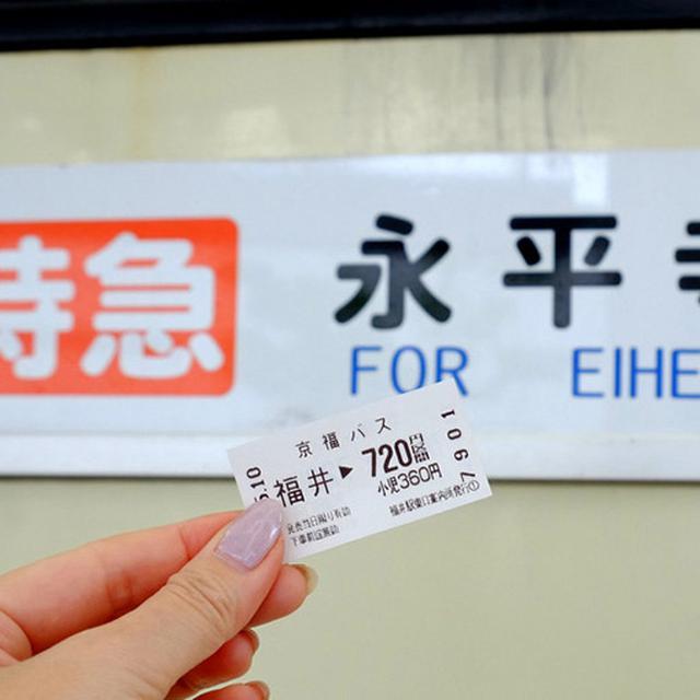 画像: 永平寺へは福井駅東口から永平寺行のバスが便利です。30分ほどで到着します。