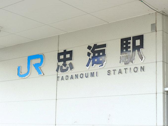 画像: 大久野島へ渡るための渡船が出発するのは「忠海港」。この港に最寄りの駅は「忠海駅」。駅から港までは歩いて5分ほどです。