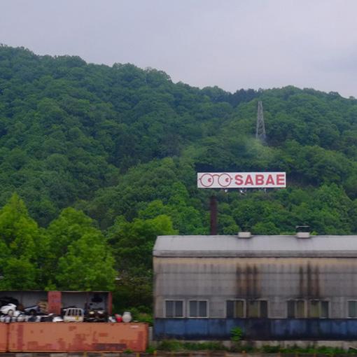 画像: 福井駅から鯖江駅までは15分程度。山中に掛けられた看板にワクワクします。