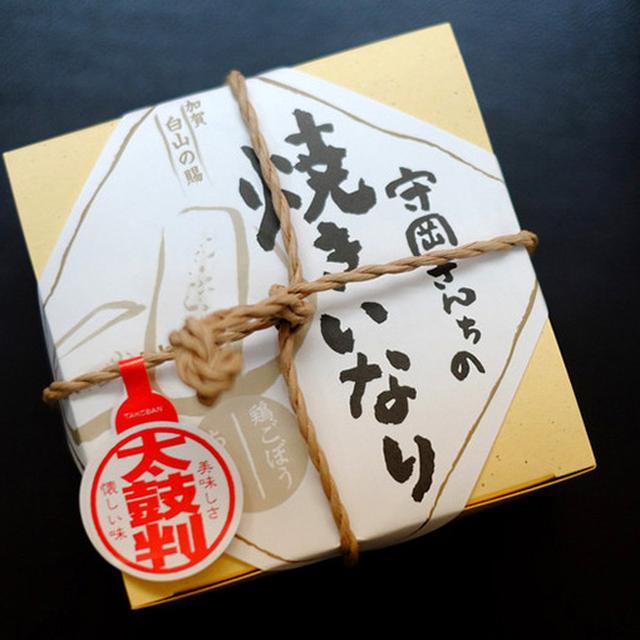 画像: 加賀温泉駅売店で出会った「焼きいなり」。駅弁スタイルで800円。