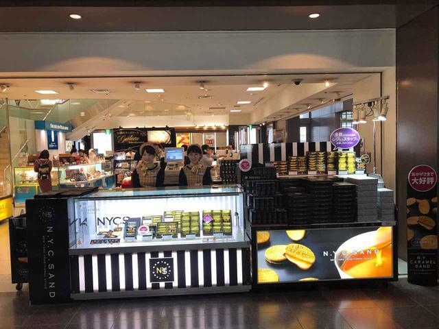 画像1: ギフトやおやつにどうぞ。あの行列店のスイーツ 「N.Y.C.SAND」羽田空港
