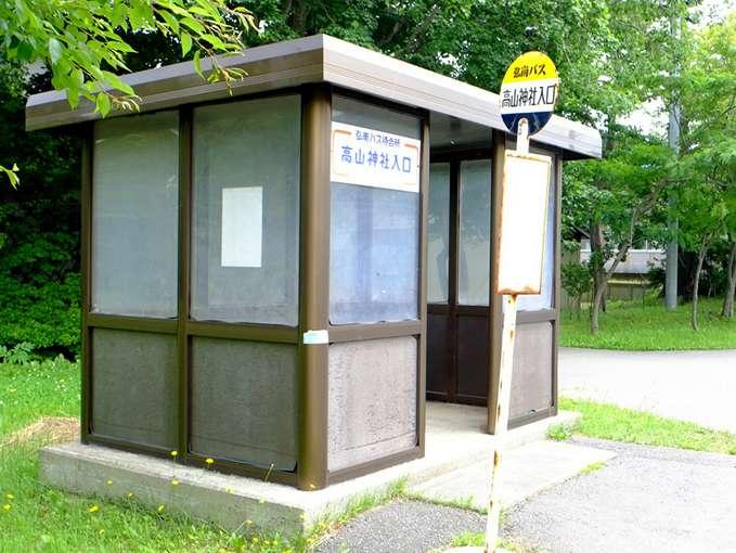 画像: 高山神社入口バス停です。帰りもここから五所川原までバスに乗ります。