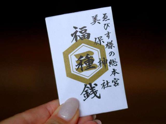 画像: こちら神社で授かる福種銭。中には10円玉が入っていて、これは大事に持っておくのではなく使ってしまうのだそう。そうすることで福の種が世界に撒かれるという意味。