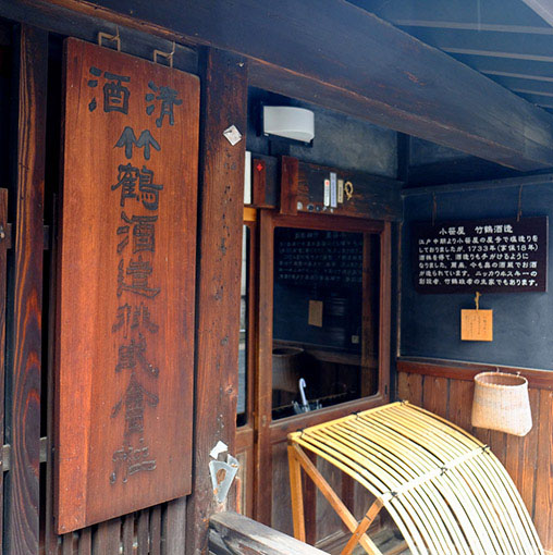画像: 実は「マッサン」、ニッカウヰスキー創業者である竹鶴政孝の生まれ故郷でもあります。実家は造り酒屋の竹鶴酒造で創業は1733年。