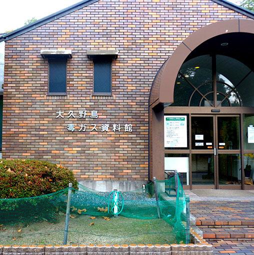 画像: それらを詳しく見ることが出来るのが「大久野島毒ガス資料館」です。当時の島の様子が資料としてまとめられています。