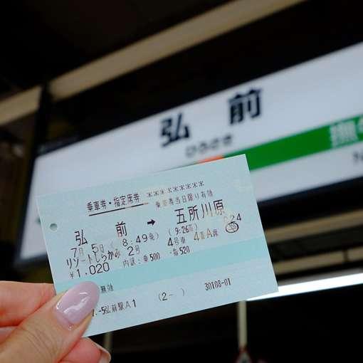 画像: ここからは電車旅!弘前駅を出発してまずは五所川原まで行きますよ!