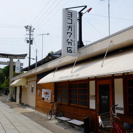 画像: 総社大神宮の入り口にある「ヨコガワ分店」で「ボルガライス」をいただきます!