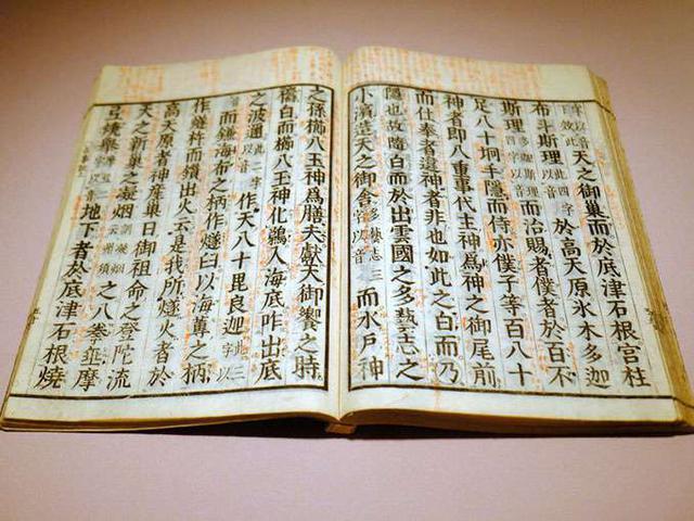 画像: 古事記。日本最古の歴史書です。古事記には上・中・下巻があり、上巻のほとんどは神話で、出雲で起こった様々な物語が書かれています。