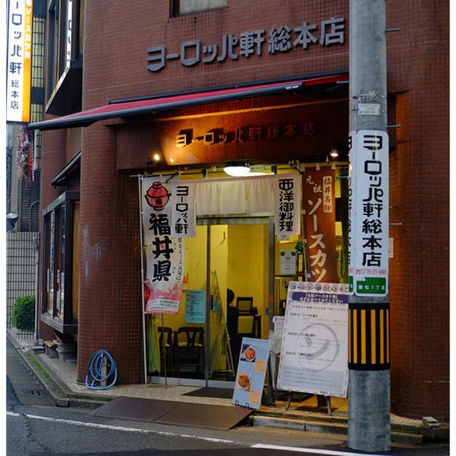 画像: ヨーロッパ軒総本店。洋食屋さんですが名物はカツ丼。