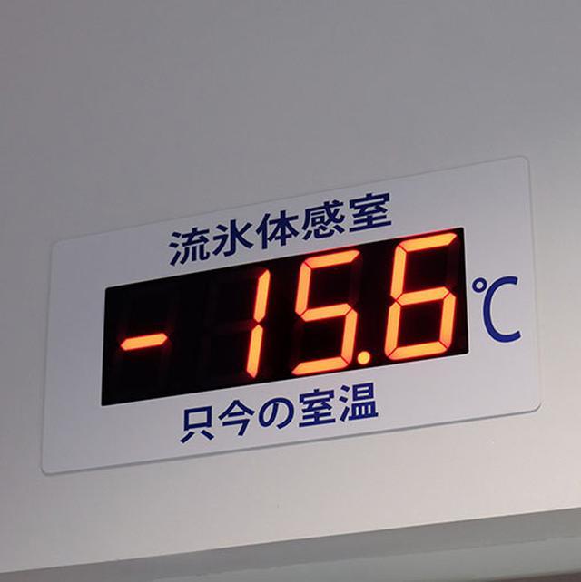 画像: 濡れたタオルを渡されるので中でぶんぶん振り回すのですが、本当に凍るのですね…。マイナス15度の世界は一度旭川で経験したことがありますが、5分とそこにいられないくらいの寒さです。