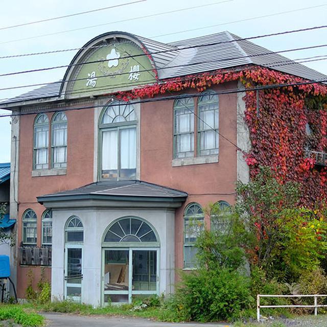 画像: 銭湯跡地「櫻湯」。絡まる蔦が時間経過を感じさせます。北海道や寒冷地ならではの玄関フードがとてもモダン。丁寧に使っていけばまだ使えそうな素敵な建築物でした。