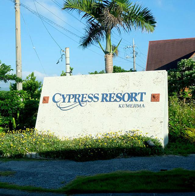 画像: 私がレンタカー有りで泊まるとしたら、ここに泊まりたい「サイプレスリゾート久米島」。島の西側で空港が近いエリアにあるホテル。