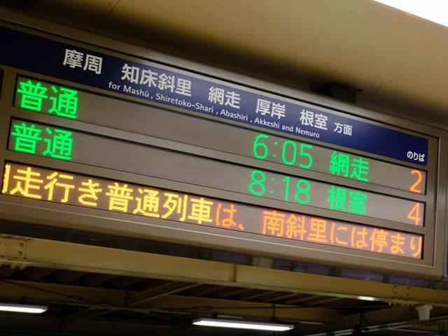 画像: 釧網線は特急がありません。普通列車で網走まで。のんびり行きますよ。