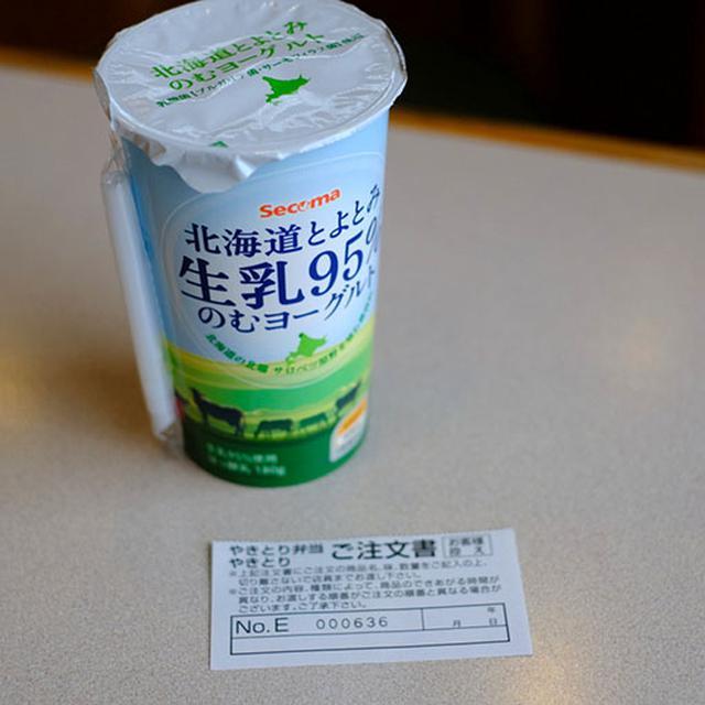 画像: セイコーマートの豊富町で作られたプライベートブランド商品「のむヨーグルト」をいただきます!