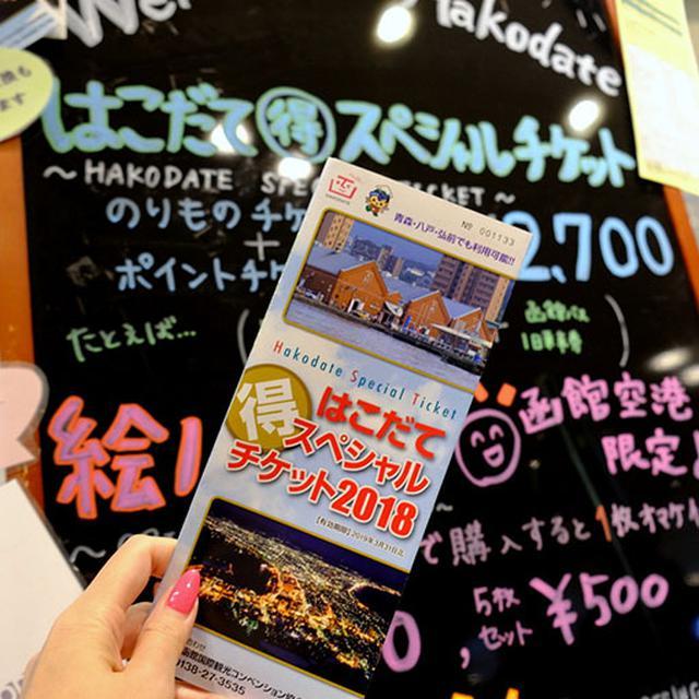 画像: この旅では「はこだてスペシャルチケット」を使います。市電一日乗車券と金券として使えるチケットが15枚付いています。