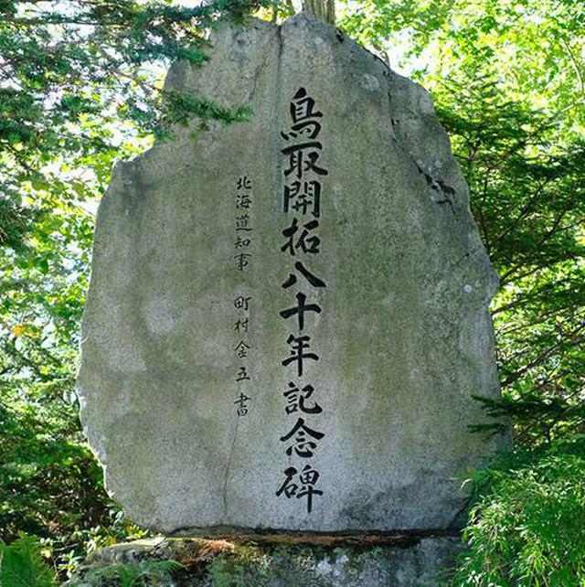 画像: 鳥取士族が移り住んだ歴史的資料はほぼこの神社内にまとめられており、とても勉強になります。明治17年、18年と、船に乗り105戸513人が移住しました。