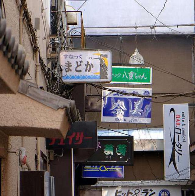 画像: 路地裏の袖看板。末広町あたり。