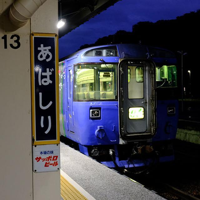画像: 楽しかった初・網走。レインボーでフィニッシュした後は旭川までの列車へ。特急オホーツクに乗車です。