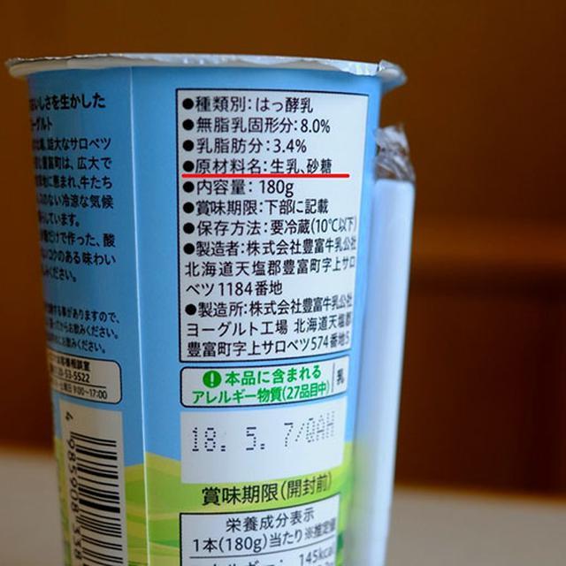 画像: 原材料は生乳と砂糖のみ。素晴らしい「のむヨーグルト」なのです。そして甘さ控えめ、酸味抑え目、まろやかでおいしいです。