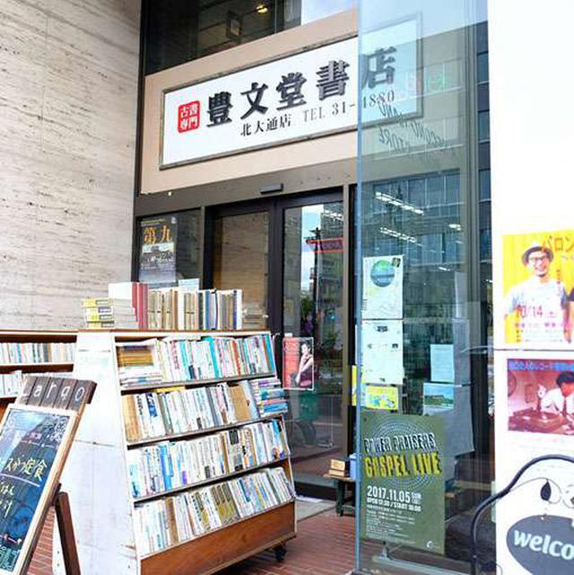 画像: 豊文堂書店は北大通り沿いにある古書店。この2階がステキなブックカフェになっています。