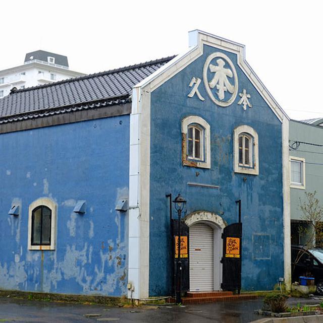 画像: 久本…、ではなく本久。旧本久商店倉庫。青色、目立ってます。