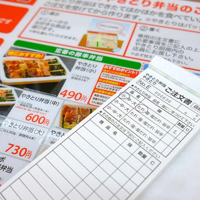 画像: 店舗はご当地コンビニである「セイコーマート」も併設されています。まずはカウンターで食べたいものを注文書に記入。いろんな味がありますが、「タレ」が一番人気です。