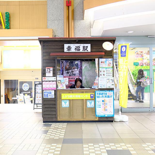 画像: 帯広を出発し釧路駅へと向かいます。帯広駅の中にある幸福駅。駅in駅。(観光案内所のようです)