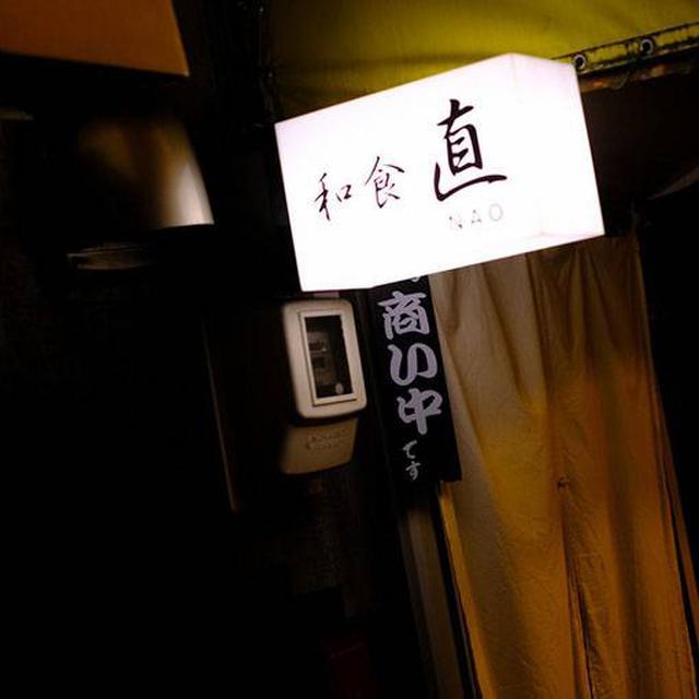 画像: 「和食 直(なお)」。店の中は、入口から奥へ続く8席のみのカウンター。