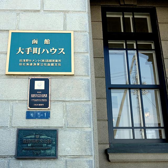 画像: 旧浅野セメント、国の登録有形文化財。