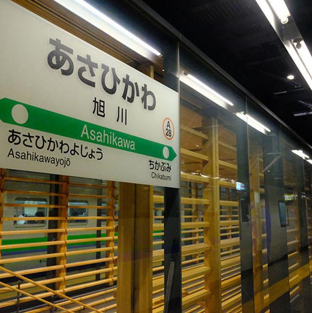 画像: 旭川駅到着。知っている旭川駅と様子が違う…。