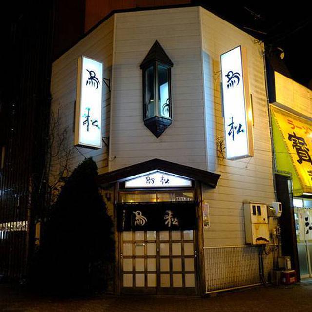画像: ザンギ発祥のお店「鳥松」は栄町にあります。