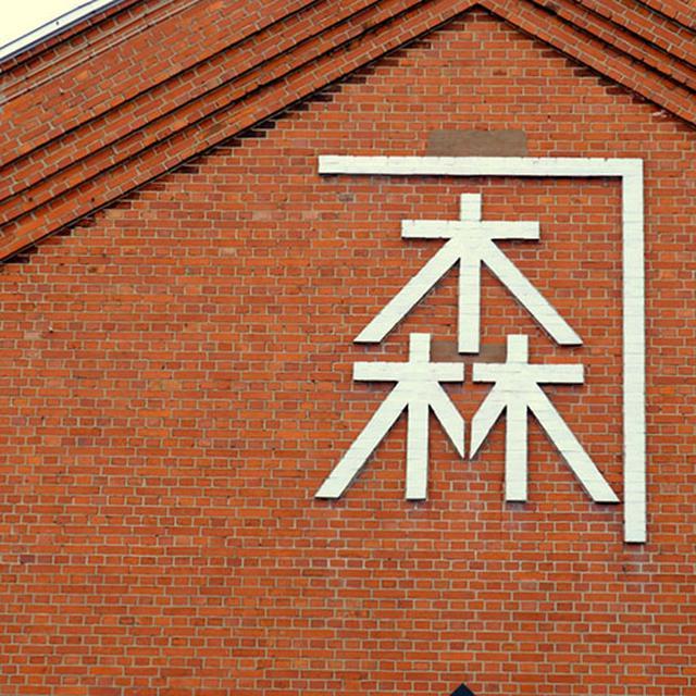 画像: 金森は名前ではなく「森屋」という屋号に曲尺(かねじゃく)をつけて金森(かねもり)。倉庫を創業し運営していたのは渡邉熊四郎でした。