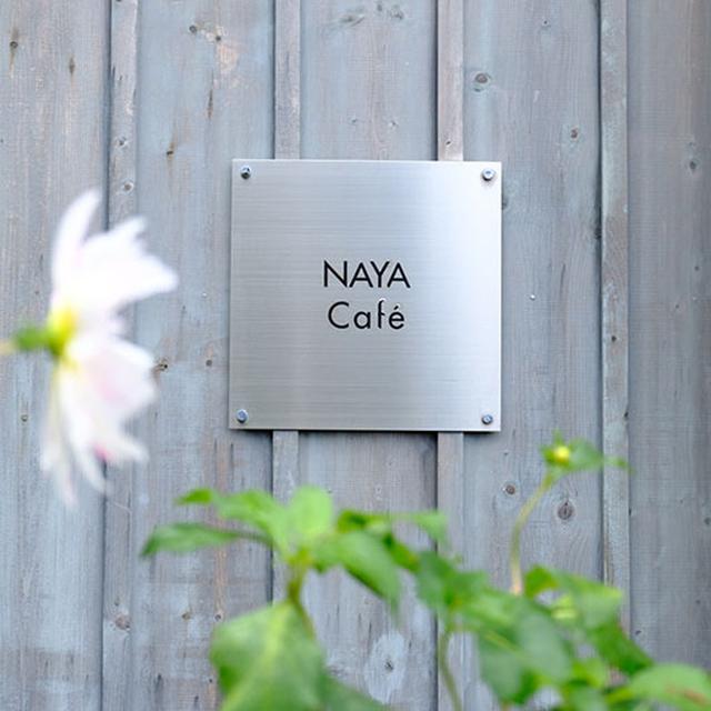 画像: 今回はNAYA cafeでのんびりしていきます。築65年の納屋を改造したカフェ。