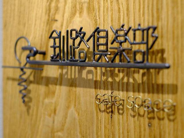 画像: じっくり腰を据えて食事をしたい方には「釧路倶楽部」がオススメ。