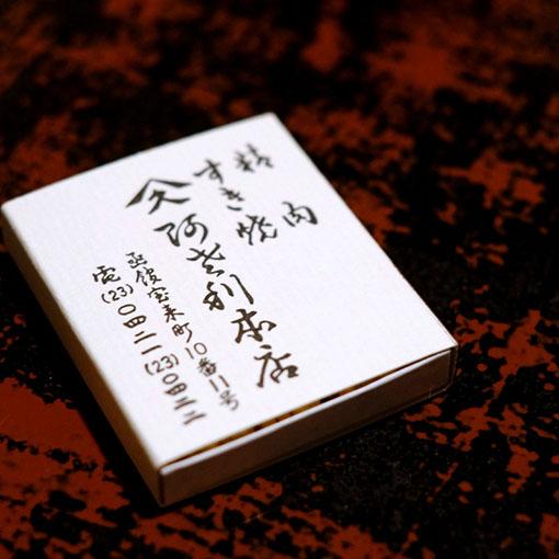 画像: 「函館に来たら阿さ利のおにく!」。これから声を大にして伝えていきたい、そんな気持ちです。